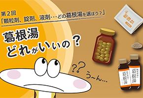 第2回「顆粒剤、錠剤、液剤…どの葛根湯を選ぼう?」