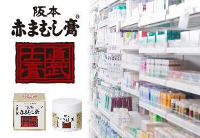 阪本の赤まむし膏 販売店様一覧