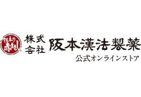 阪本漢法製薬公式オンラインストアのご紹介。弊社製品をウェブでもご購入いただけます。