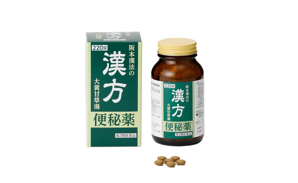 阪本漢法の漢方便秘薬