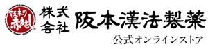 阪本漢法製薬公式オンラインストア