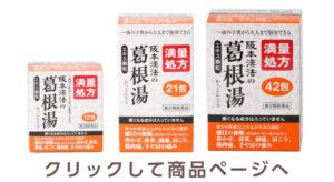 阪本漢法製薬の葛根湯