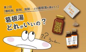 第2回「顆粒剤、錠剤、液剤…どれを選ぼう?」